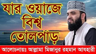 Bangla waz 2019   mizanur rahman azhari new waz   যার ওয়াজে গোটা বিশ্ব পাগল