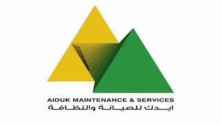 ايدك للصيانة والنظافة . Aiduk maintenance & services