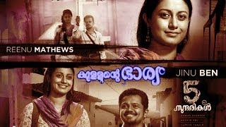 5 SUNDARIKAL Malayalam Movie HD 'KULLANTE BHARYA' Segment 4