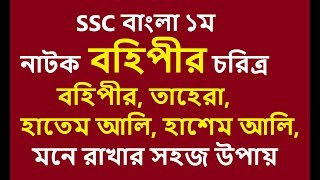 বহিপীর নাটক SSC Bangla 1st part 02