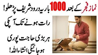 one wazifa for 100 hajat|dua for buying a new house|rato raat kamyabi hasal karnay ka wazifa