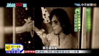 20150519中天新聞 「驅魔」真人真事 德少女遭6惡靈入侵