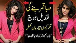 Watch Saba Qamar to play Qandeel Baloch in Baaghi