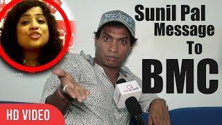 Sunil Pal Message To BMC | Malishka BMC Shivsena | Sonu Song Pothole Mix