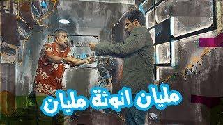 غسان مليان يفتتح معهد لتعليم الرجولة . مليان انوثة مليان #ولاية_بطيخ #تحشيش #الموسم الرابع