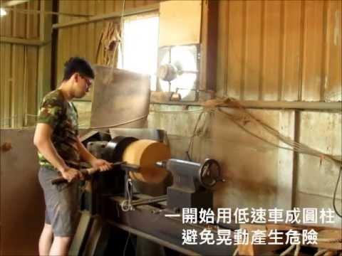 昌宏木藝 車枳示範 聚寶盆 臺灣檜木 wood art
