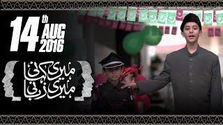 14 August Special | Meri Kahani Meri Zabani | 14 Aug 2016