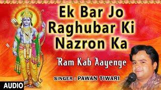 Ek Baar Jo Raghubar Ki Nazron Ka I Ram Bhajan I PAWAN TIWARI I Ram KaB Aayenge I Full Audio Song