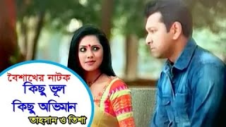 Kisu Vul Kisu Oviman (কিছু ভুল কিছু অভিমান) Ft Tahsan and Tisha