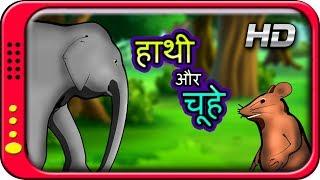 Hathi aur Chuhe - Hindi Story for Children | Panchatantra Kahaniya | Moral Stories for Kids
