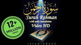 Surah Rehman with Urdu Translation Full Video HD - Surah Al Rehman by Qari Mishary