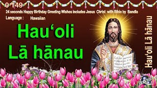 0 149 Hawaiian Happy Birthday Greeting Wishes includes Jesus  Christ  with Bible by  Bandla