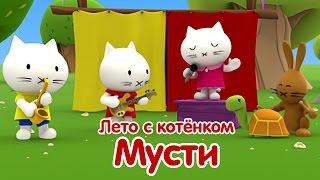 Котёнок Мусти - Лето с котёнком Мусти. Мультики для самых маленьких. Все серии подряд.