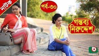 Bangla Natok | Gontobbo Niruddesh | EP - 30 | Bijori Barkatullah, Suzena, Partha Barua, Nadia