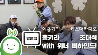 홍키라 초대석 with 위너(WINNER) 비하인드(BEHIND)! [이홍기의 키스더라디오]
