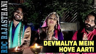 Devnarayan Aarti   Devmaliya Mein Hove Aarti   Ramdev Gurjar   Devnarayan Song   Rajasthani New Song