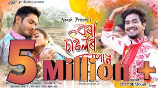Bora Saulor Jolpan | Akash Pritom | Utpal Das | Annanyya | Super Hit Assamese Song 2019