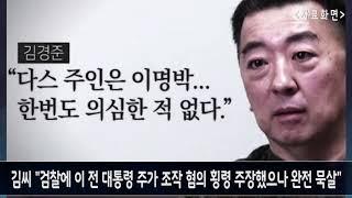 [아시아뉴스통신TV]BBK 김경준 한국 입국 청원 '이틀 만에 1200명 돌파'