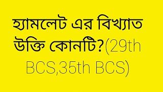 BCS: English Literature (Technique-40)