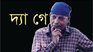 দ্যা গে... | Bengali Short Film | 2016
