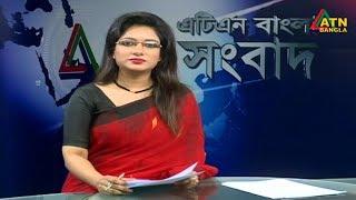 সকাল ১০টার সংবাদ । ০৮.০৯.২০১৮ । এটিএন বাংলা অফিসিয়াল | 10am News | ATN Bangla Official