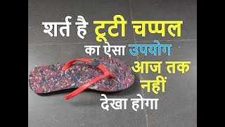 Waste Material craft Idea | Easy and Simple Life hacks| Best out of Waste Craft | Old Slipper Craft