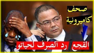 """صحف كاميرونية وافريقية تعترف بقوة فوزي القجع وتهاجمه """"القجع إنتقم من عيسى حياتو"""""""