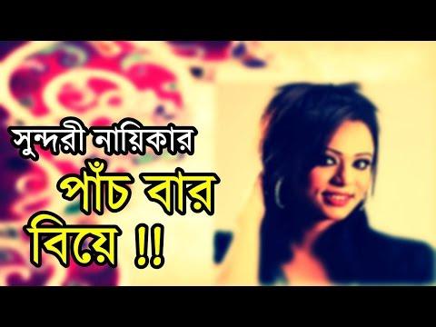 Xxx Mp4 পাঁচ বার বিয়ে করে রেকর্ড করলেন যে নায়িকা । Bangladeshi Actresses Wedding Story Lamia Mimo 3gp Sex
