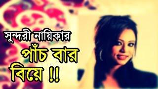 পাঁচ বার বিয়ে করে রেকর্ড করলেন যে নায়িকা । Bangladeshi Actresses Wedding Story | Lamia Mimo