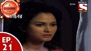 Bhanwar - ভাঙবর  - Episode 21 - Doctor Na Khooni