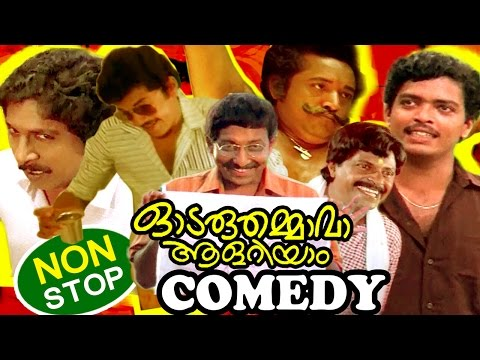 Malayalam Comedy Scenes   Odaruthammava Aalariyam   Non Stop Comedies