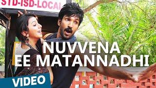 Nuvvena Ee Matannadhi Video Song | Malupu | Aadhi | Nikki Galrani