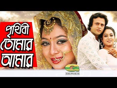 Prthibi Tomar Amar | HD1080p |  Riaz | Shabnur | Razzak | Faruk | Dolly Johur | Bangla Hit Movie