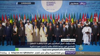 الرئيس التركي يستقبل قادة الدول المشاركين في قمة منظمة التعاون الإسلامي