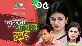 Shukno Patar Nupur   Episode 35   Drama Serial   Mosharraf Karim   Urmila   Mondira   Channel i TV