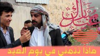 ماذا تتمني في يوم العيد مقابلات في الشارع اليمني يوم العيد
