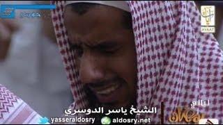 الشيخ ياسر الدوسري يبكي المصلين بتلاوة فوق الوصف تراويح ١٤٣٤هـ
