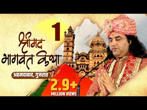 Xxx Mp4 Devkinandan Ji Maharaj Srimad Bhagwat Katha Ahmdabad Gujrat Day 1 3gp Sex