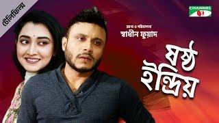Sostho Indrio | ৬ষ্ঠ  ইন্দ্রিয় | Bangla Telefilm | Mishu Sabbir | Bristi | Channel i TV