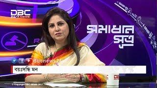 বয়ঃসন্ধি মন || সমাধান সূত্র || Shomadhan Sutro || DBC NEWS 26/12/17
