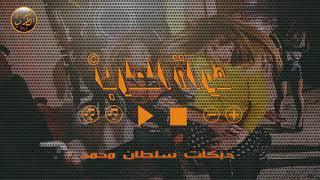 دبكات دح دح - سلطان محمد ايام معربا