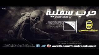 حرب سفلية الجزء الاول قصة رعب صوتيه لـ محمد حسام انتاج ارعابك مهمتنا
