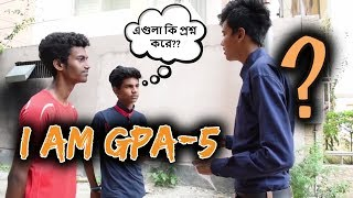 I am GPA 5 | Bangla Funny Video | I am GPA 5 Funny Video | We r Mothel | 2017