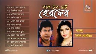 Babul, Lipi Nasrin - Herfer (হেরফের) পাক টপ-চার্ট - Full Audio Album