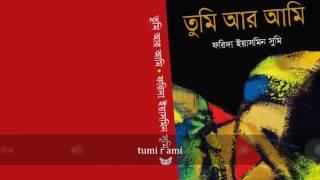 05 কথামালা-০২ kothamala 02