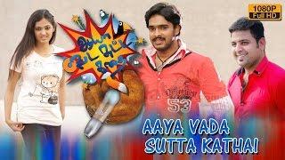 aaya vada sutta kathai tamil full movie 2016 | Avitej | Supurna | latest movie new release 2016