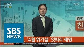 한국 경제 '4월 위기설'…전문가들의 판단은? / SBS / 김범주의 친절한 경제