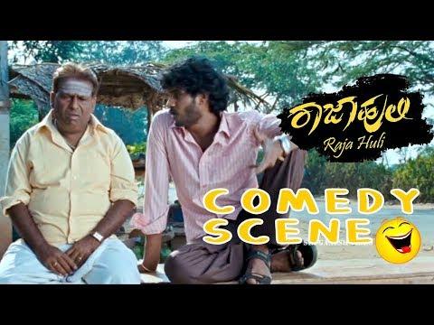 Xxx Mp4 Chikkanna Kannada Comedy Scenes With Rajahuli Rajahuli Kannada Movie Kannada Comedy Scenes 3gp Sex