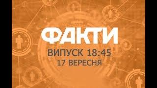 Факты ICTV - Выпуск 18:45 (17.09.2018)