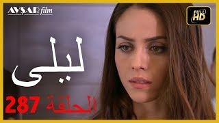 المسلسل التركي ليلى الحلقة 287